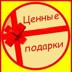 Что такое ценный подарок 308