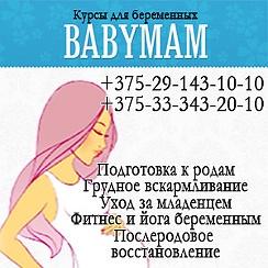 Курсы для беременных в могилеве