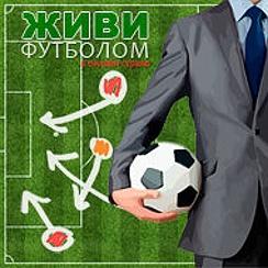 надела футбольный менеджер живи футболом как проматывать матчи что для