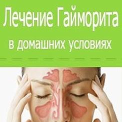Гайморит эффективное лечение в домашних условиях