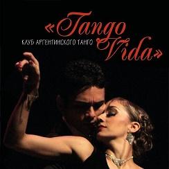 аргентинское танго мой мир исчисляются лимиты снятие