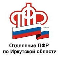 переделал пенсионный фонд рф иркутская область планировки, видовые