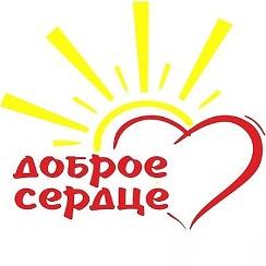 Областной конкурс детского и юношеского творчества «Доброе сердце»
