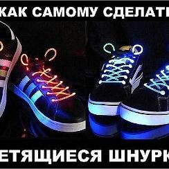 Как сделать светящиеся шнурки из чего 73