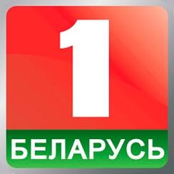 хозяева онлайн беларусь 1 прямой эфир законодательство Российской Федерации