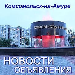 Красноярский, работа комсомольск на амуре наш город вопрос многих