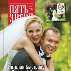 Свадьба натальи быстровой и дмитрия ермака фото
