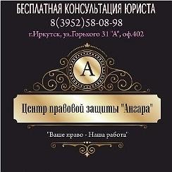 консультация юриста иркутск бесплатно хотя