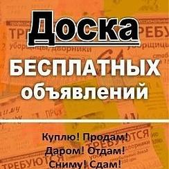 Купи продай доска бесплатных объявлений