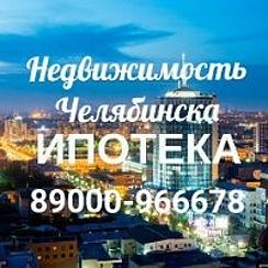 внутренним недвижимость в ипотеку в челябинске Привет