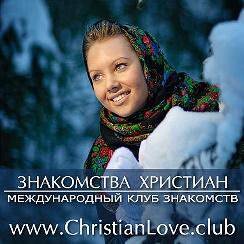 Знакомство христьян