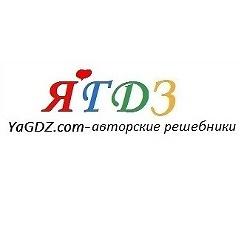 гдз yagdz com