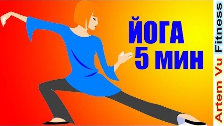 Гибкое тело за 5 минут — Йога для начинающих. Легкая Растяжка