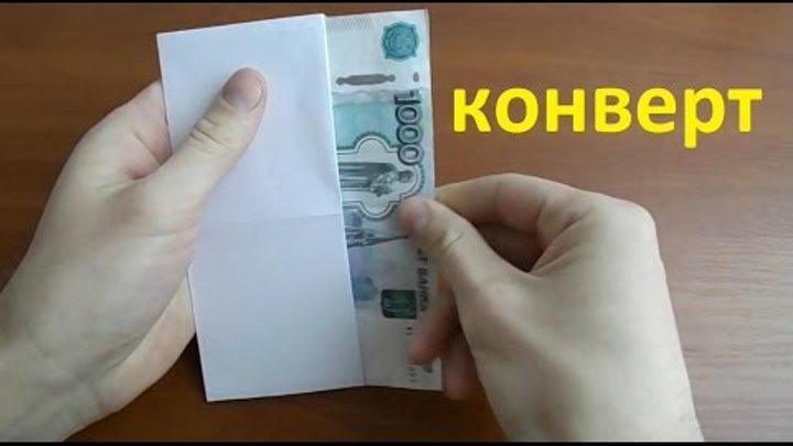 Как подарить деньги: подарок из денег своими руками, оригинальные ... | 405x720