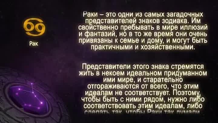 Горскоп 15 12 2021год рак