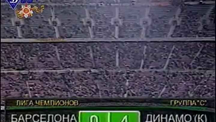 Barselona Ispaniya 0 4 Dinamo Kiev Lch 1997 1998