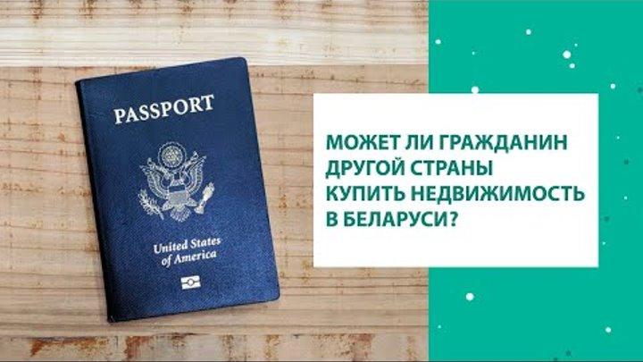 могут ли иностранцы покупать недвижимость в россии