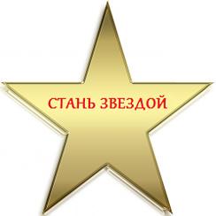 Звезда в подарок как стать участником 2