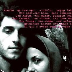 Поздравления для мужа на чеченском 267