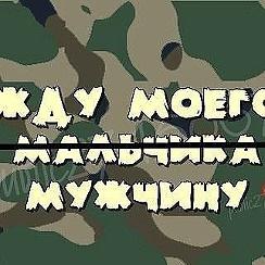 Поздравления мамы из армии 40