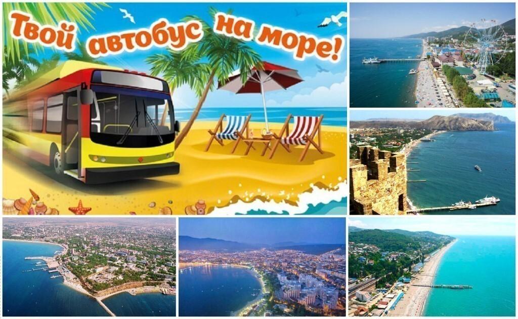 Туры лето автобусные в 2021 болгарию