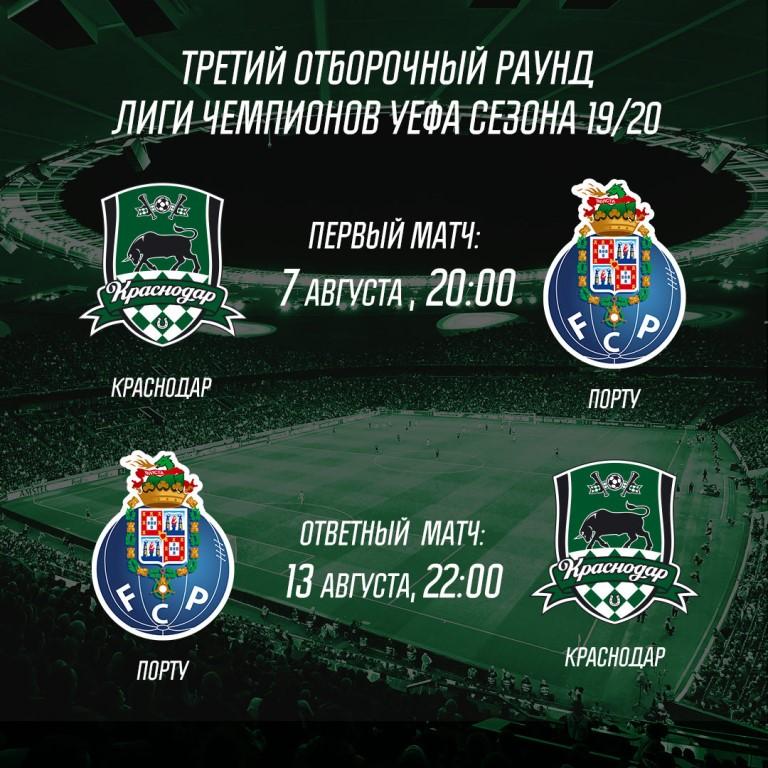 Футбол Краснодар - Порту 7.08.19 прямая трансляция