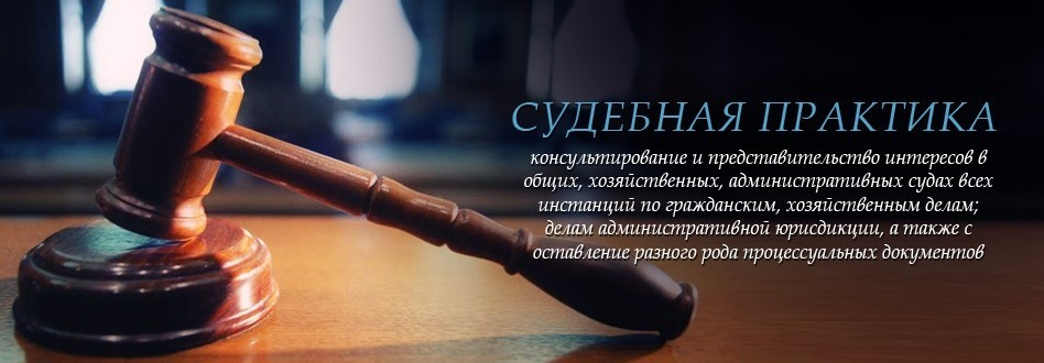 судебная практика арбитраж