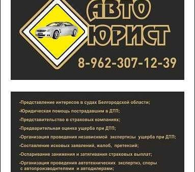 автоюрист белгород