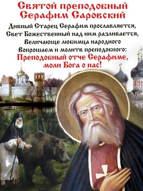 Православное поздравление с памятью серафима саровского 1 августа