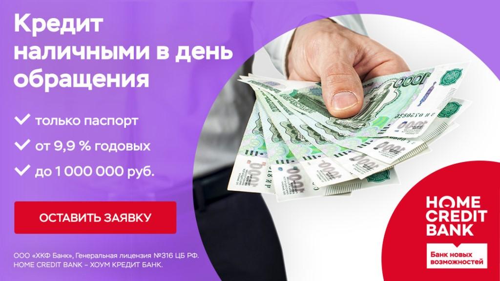 онлайн кредит наличными без справок