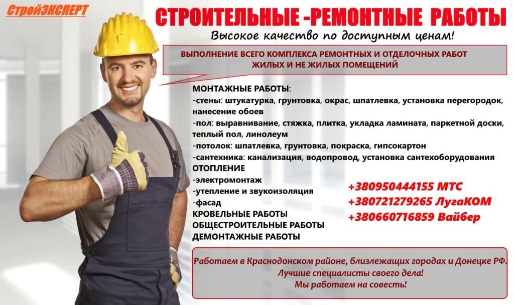 оказание услуг по строительству и ремонту