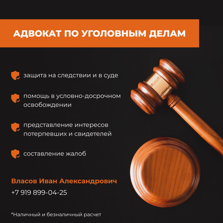 стандарт защиты по уголовным делам