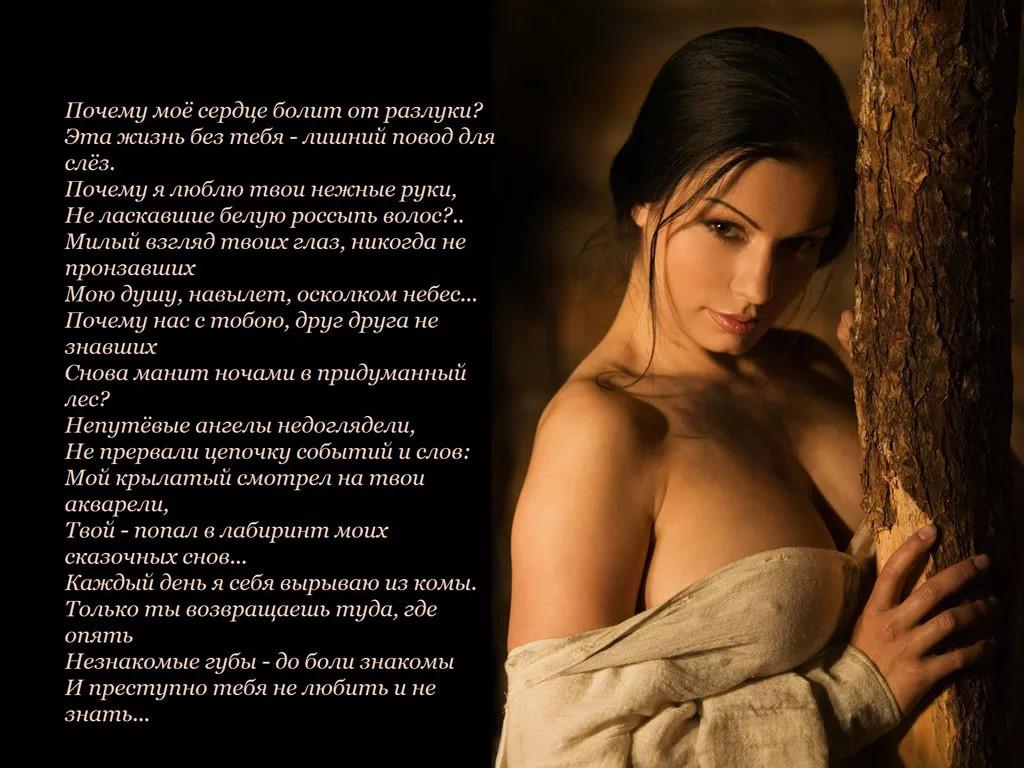 Стихи О Женском Обнаженном Теле