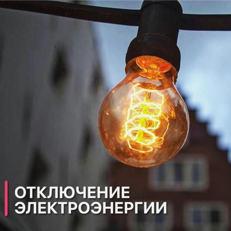 Опубликован график отключения электроэнергии в Курске на следующую неделю