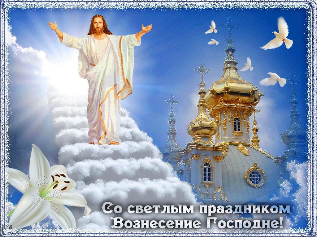 Мерцающие открытки-поздравления с Вознесением Господним