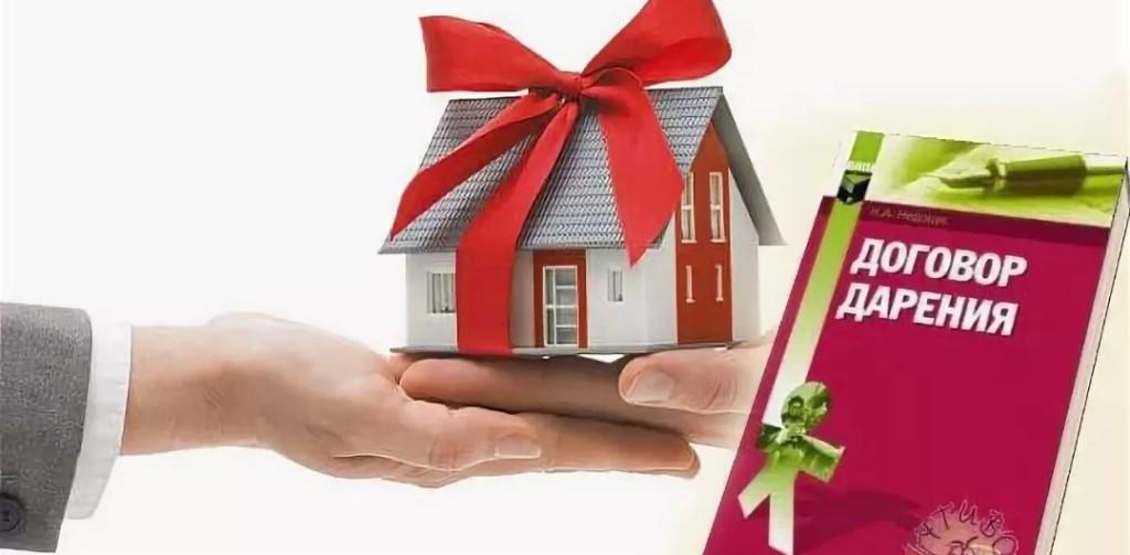 оформление недвижимости в дар