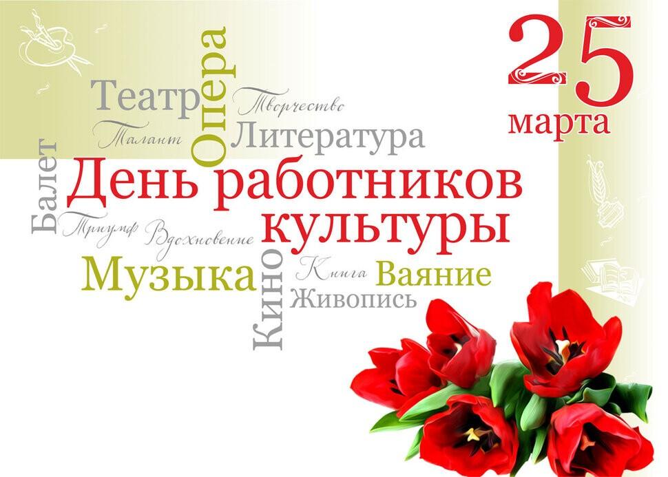 Дорогие друзья, работники культуры! Примите самые теплые поздравления с профессиональным праздником. С днем работников культуры!