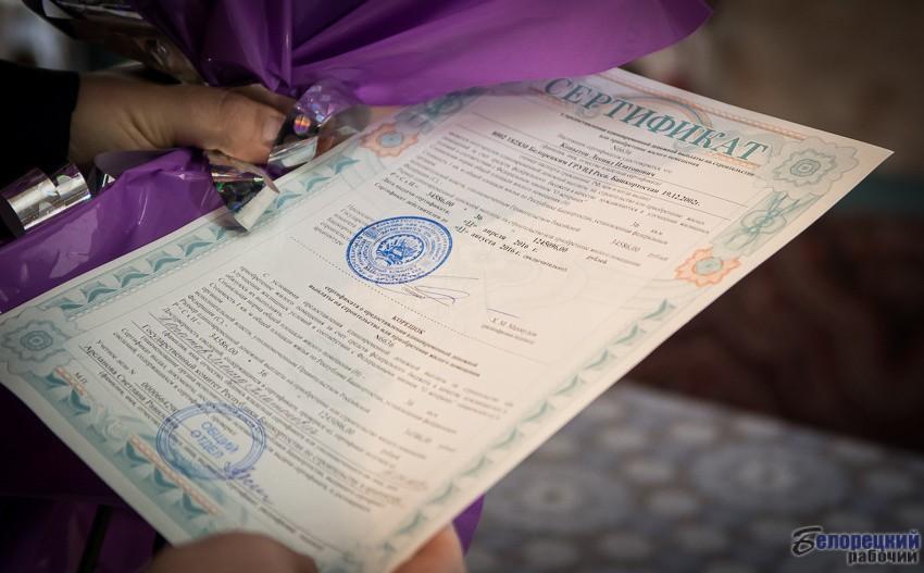 жилищный сертификат на покупку квартиры молодой семье