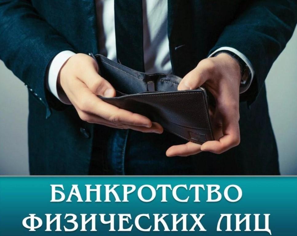 банкротство физ лиц какой суд