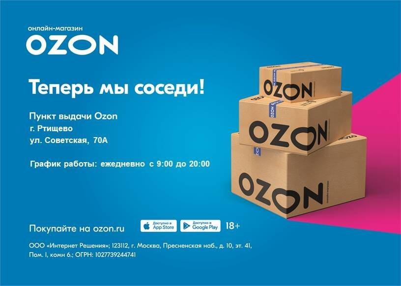 Озон Интернет Магазин Пункты Выдачи В Калтане