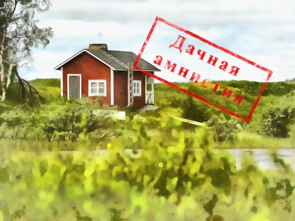 земельная амнистия до какого года