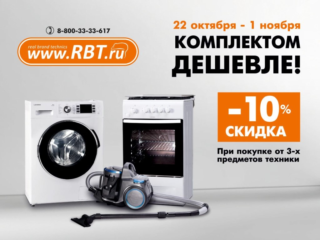 Rbt Интернет Магазин Недорогой Бытовой Каталог