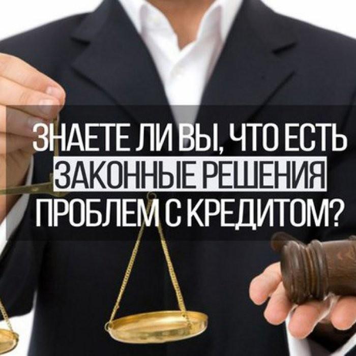 закон о списании кредитных долгов