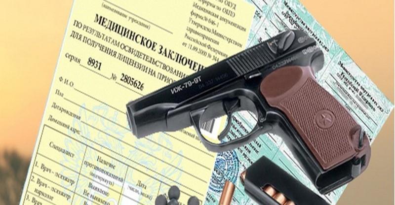 справка для лицензии на оружие