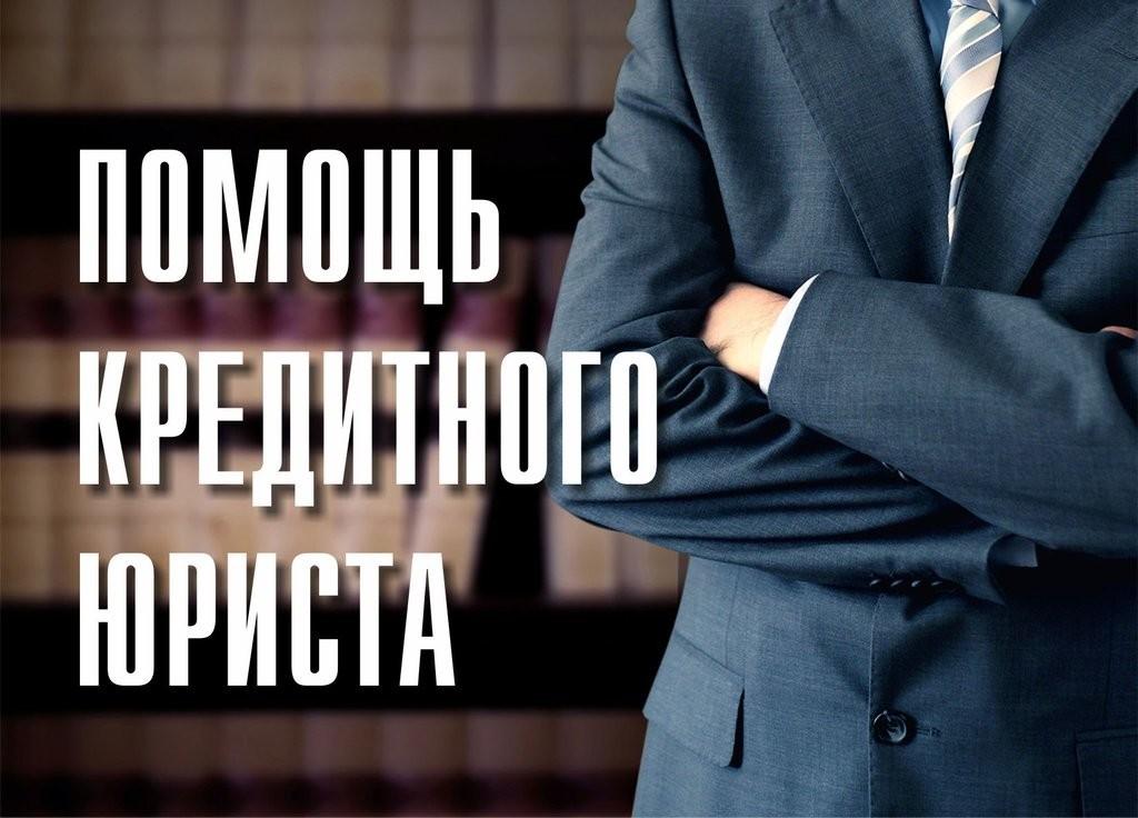 помощь юриста по кредитным долгам бесплатно