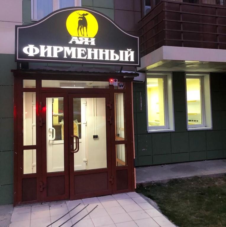 Фирменный Магазин Красноярск