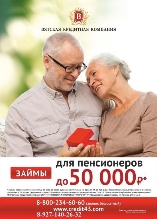 взять займ пенсионерам быстро