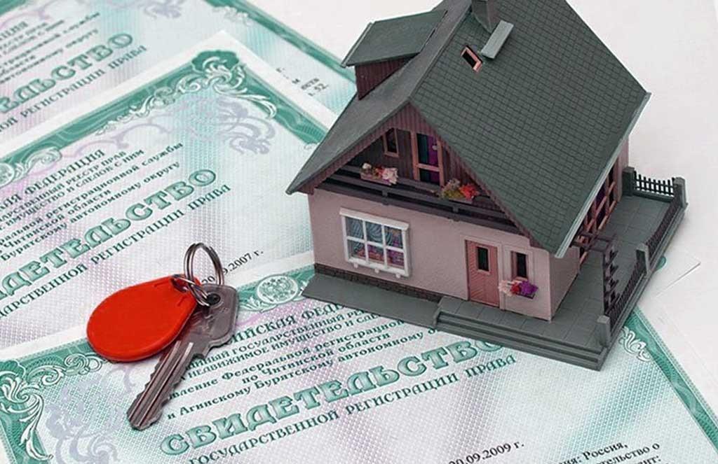 как оформить объект недвижимости в собственность