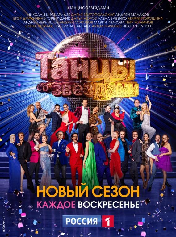 Танцы со звездами от 24 мая 2020 8 выпуск смотреть онлайн