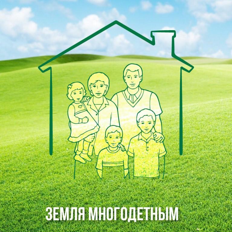 земельный участок ребенку инвалиду в московской области